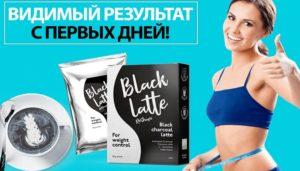 Черный латте для похудения