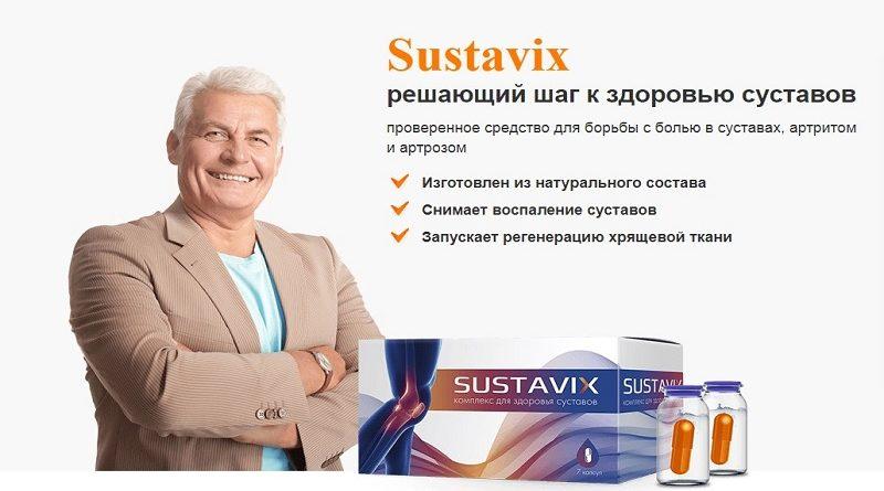 Суставикс для суставов