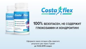 Костафлекс