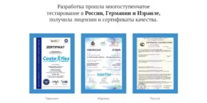 Костафлекс сертификаты