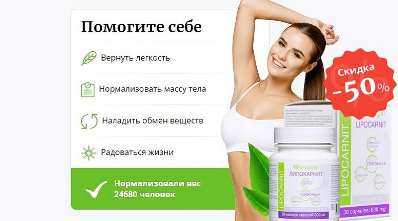 Липокарнит для похудения