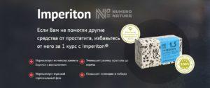 Империтон свойства