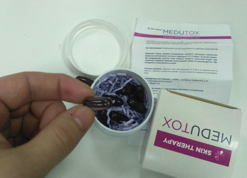 Капсулы медутокс